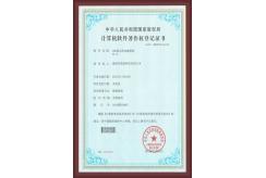 荣富软件登记证2