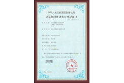 荣富科技软件著作权4
