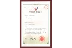荣富科技专利证书1
